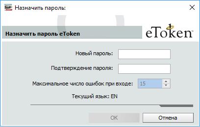 Установить пароль пользователя