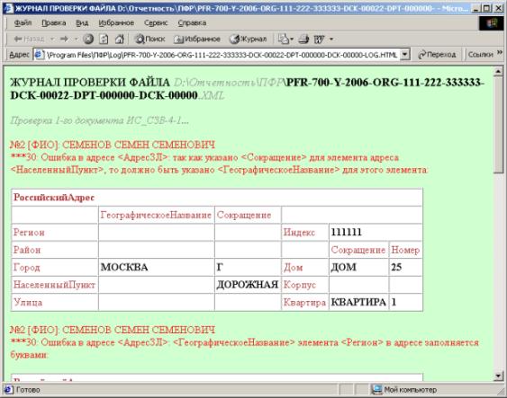 Скачать программу проверки файлов пфр последняя версия