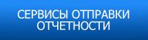 Сервис отправки отчетности в ФСС